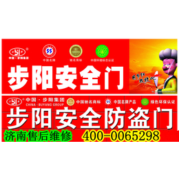 步阳防盗门 官网-济南步阳防盗门售后服务