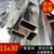 佛山不锈钢管厂 304扁通15x30mm 矩形管规格表缩略图1