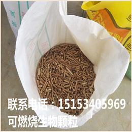 供应河北地区纯木屑生物质颗粒