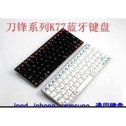 超薄7寸刀锋系列蓝牙键盘 超薄通用键盘 适用ipad、iphone、 三星