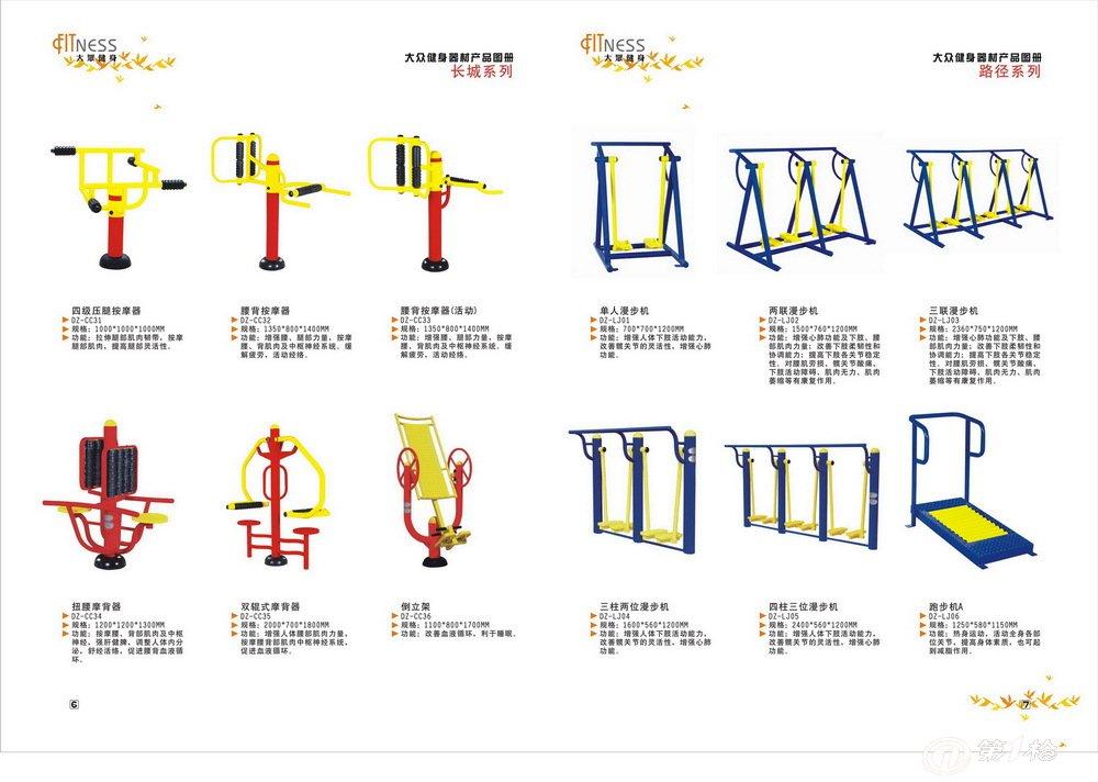 廊坊大众厂家直销户外健身器材/小区健身器材之单柱健骑机