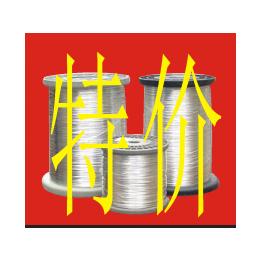 厂家供应优质0.3mm镀锡铜线、镀锡铜丝、锡水铜线