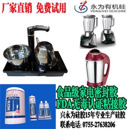 食品级粘接硅胶_国产LFGB认证硅胶 免费拿样