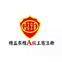 深圳龙岗六约丹竹头注册电子商务公司需要什么资料