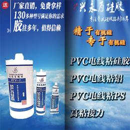 PVC电线粘PS-高粘接力 厂家供应