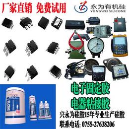 电子电器密封胶厂家_元件粘接硅胶 免费拿样