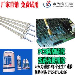 抗氧化硅胶-LED防潮胶生产-兴永为硅胶