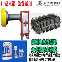 深圳LNB面盖粘接密封胶生产厂家
