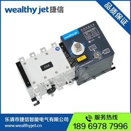 双电源自动转换开关批发 XGLD100A3P 低压隔离型