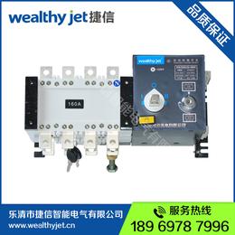 捷信电气GLD160A4P双电源自动转换开关 转换双电源开关