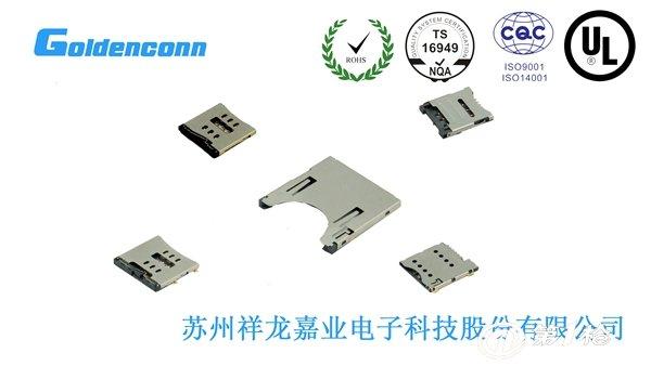 microsd二合一卡座 祥龙嘉业专业生产卡座连接器