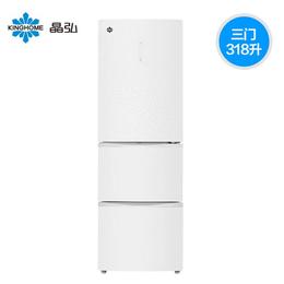 Kinghome晶弘意式三門冰箱 變頻無霜電腦控溫