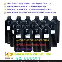 供应爱普生7908菲林墨水_爱普生六代头专用弱溶剂墨水