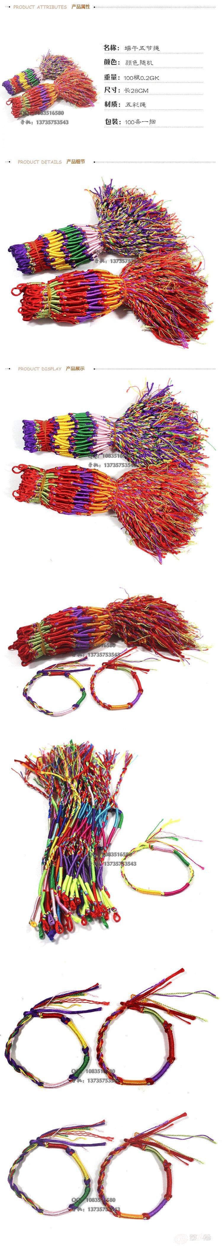 端午节五彩绳批发 五彩绳手链