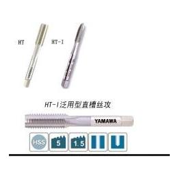 批发原装进口日本YAMAWA直槽丝攻直槽丝锥HSS-HT公制粗牙M