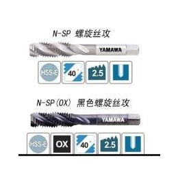 批发日本进口YAMAWA螺旋丝攻螺旋丝锥N-SP N-SP(OX)公制粗牙M