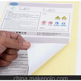 精品推荐 专业生产不干胶标签贴纸 即时贴