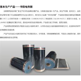 供应厂家华阳电热膜地暖给家庭生活带来的好处
