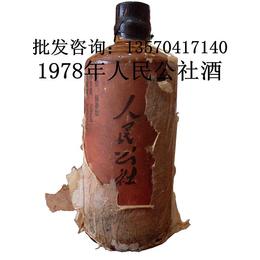 供应人民公社茅台酒78年人民公社酒