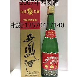 供应厂家直销西凤酒55度2007年西凤酒