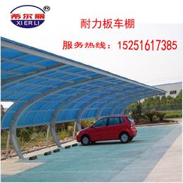 芜湖供应PC阳光板车棚雨棚防紫外线效果好