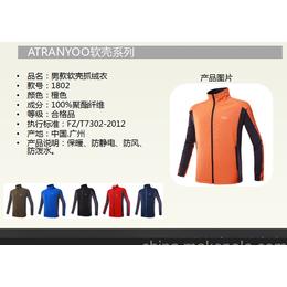 2017时尚户外品牌艾唱游广州Atranyoo运动服装工厂