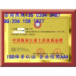 供应中国十佳优质产品证书单位缩略图