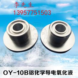 铝导电氧化剂 铝皮膜剂