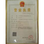 广州市番禺区大石博缘金属制品加工场