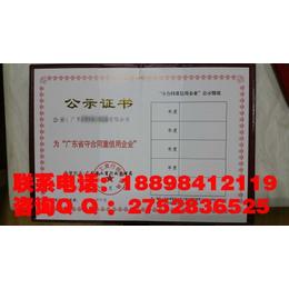 申请广东省守合同重信用要什么资质