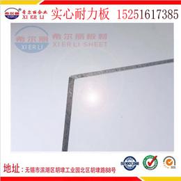 怀宁供应聚碳酸酯板 透明PC板1220-2440mm现货批发