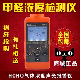 EST-10-CH2O室内甲醛HCHO浓度检测声光报警仪