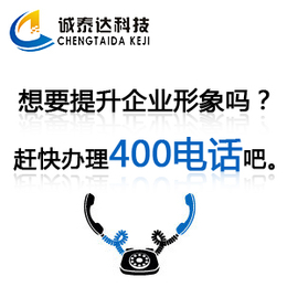 太原全国400电话开通 太原办理400电话号码