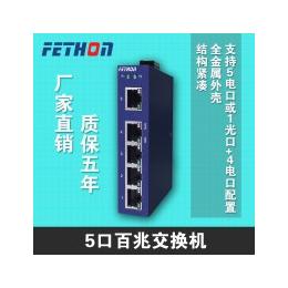 辽宁工业交换机ESD105系非网管型5口百兆以太网交换机