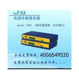 供应myfax100S无纸传真机 网络传真服务器
