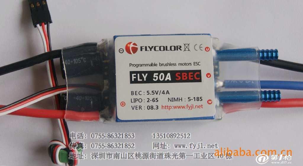 50a4s船模无刷电调 船模电调 无刷电子调速器,船用电机驱动器