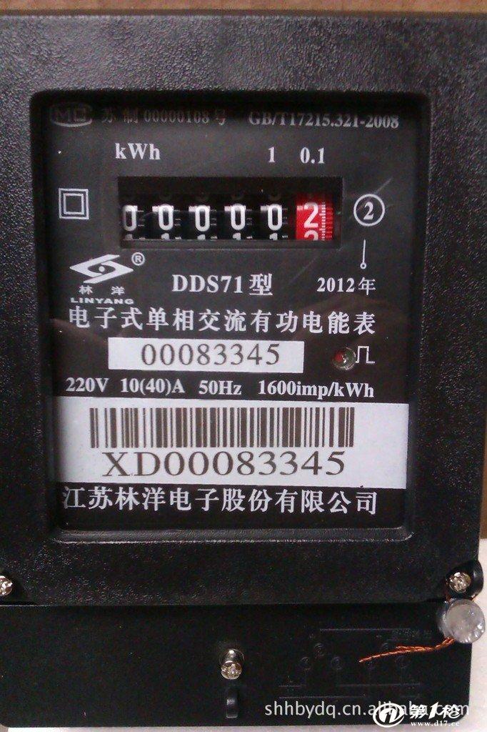 单相电子式电能表(林洋)型dds71_电表_第一枪