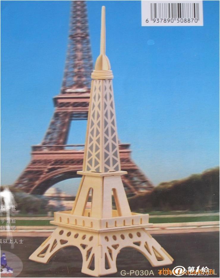 小巴黎艾菲尔铁塔,3d四联木制立体拼图