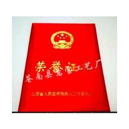 供应荣誉证书、定做新版2015年胶化纸荣誉证书制作厂