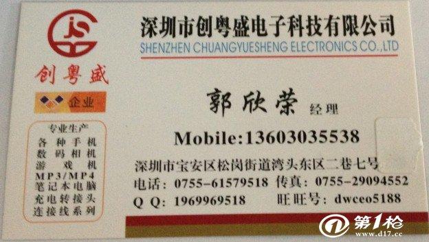 创粤盛热销usb-micro5p充电线 数据线 价格优惠  诺基亚:nokia-8210:1
