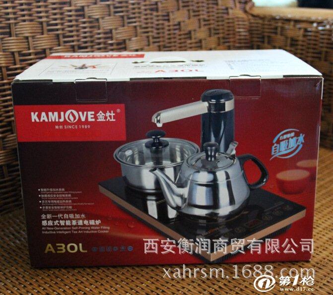 厂价批发正品金灶a30l感应式智能电磁炉茶炉自吸加水新年包邮