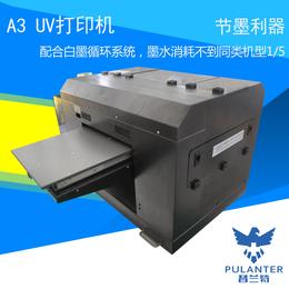 普兰特A3自作手机壳的机器-广东做手机壳打印