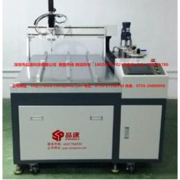 全自动  点胶机设备 灌胶机 深圳品速自动化厂家价格优惠