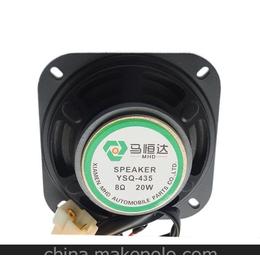 厂家供应 扬声器 8欧20W 4寸扬声器 带高音头 YSQ-435