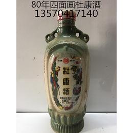 厂家直销1980年四面画杜康酒汝瓷瓶