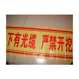 地埋警示带的寿命-五星地埋警示带批发定制H北京地埋警示带