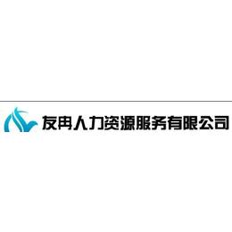 松江区工业园较好的区招聘公司 上海友冉松江区区招聘公司 友冉供