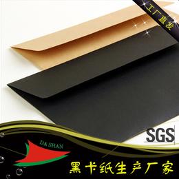 供应黑色信封卡纸  质量好  价格优惠