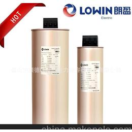 朗盈牌LOWM三相电容器 3相电容器厂家 圆柱形三相 矿井电容器