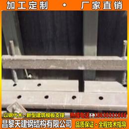 上海直销任意组拼剪力墙模板支撑建筑标准化部件